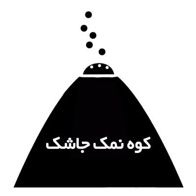 بررسی اکولوژیکی کوه نمک جاشک ، خورموج (کاکی)