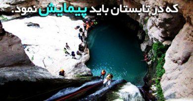 پنج تنگه هیجان انگیز فارس