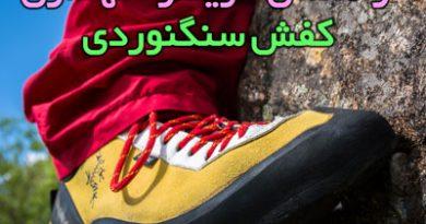 خرید و نگهداری از کفش های سنگنوردی