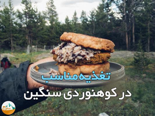 تغذیه مناسب در کوهنوردی سنگین