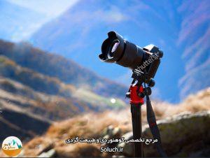عکاسی در طبیعت و کوهستان