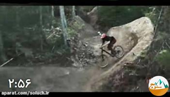 هیجانی ترین پیست دوچرخه سواری کوهستان