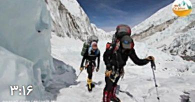 ویدئو فوق العاده چگونه کوهنورد شویم؟