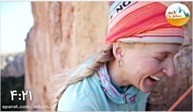 کوهنوردی یک روش زندگی کردن است!