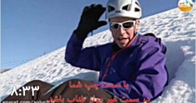 آموزش حمایت بدون تجهیزات در کوهنوردی های زمستانه