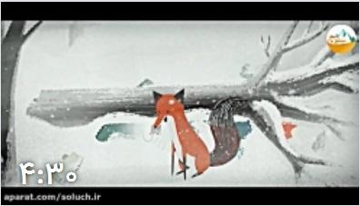 انیمیشن فوق العاده گیلاس کوهی