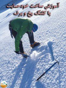 آموزش ساخت خود حمایت با کلنگ یخ و برف