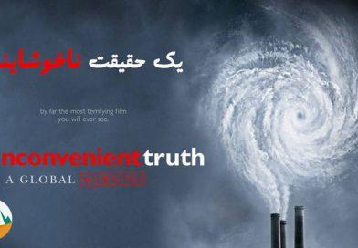 دانلود مستند یک حقیقت ناخوشایند با لینک مستقیم+زیرنویسAn Inconvenient Truth 2006