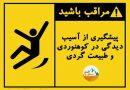 راز پیشگیری از آسیب دیدگی در کوهنوردی و طبیعت گردی+ترجمه فارسی