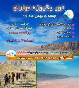 (چشمه چنار و دریاچه مهارلو )