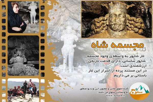 مجسمه شاه شاپور ساسانی غار شاپور