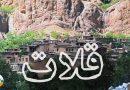 قلات زیبا ،روایتی هیجان انگیز از یک روستای تاریخی+ دانلود ویدیو