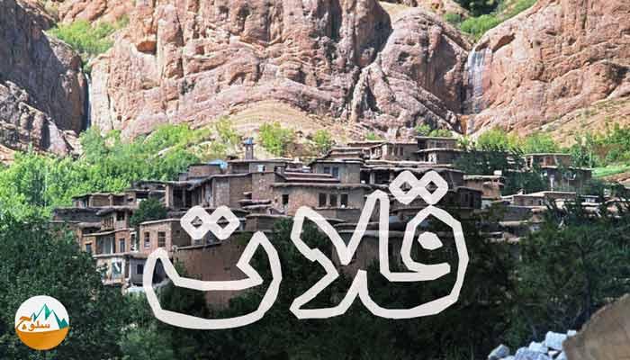 قلات زیبا روستای تاریخی شیراز