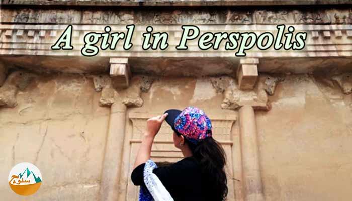 دختری در پرسپولیس ، روایتی دیدنی از تخت جمشید