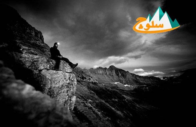 تنهایی کوهستان