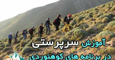 مدیریت در برنامه های کوهنوردی