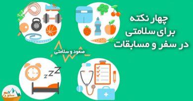 سلامتی در سفر