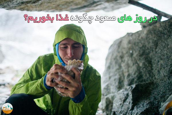 در روز های صعود چگونه غذا بخوریم