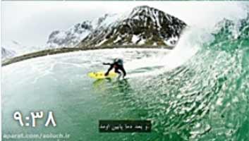 کلیپ هیجان انگیز از موج سواری در آب های قطبی