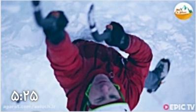 سقوط دلخراش کوهنورد از آبشار یخی ، چگونه زنده ماند؟!