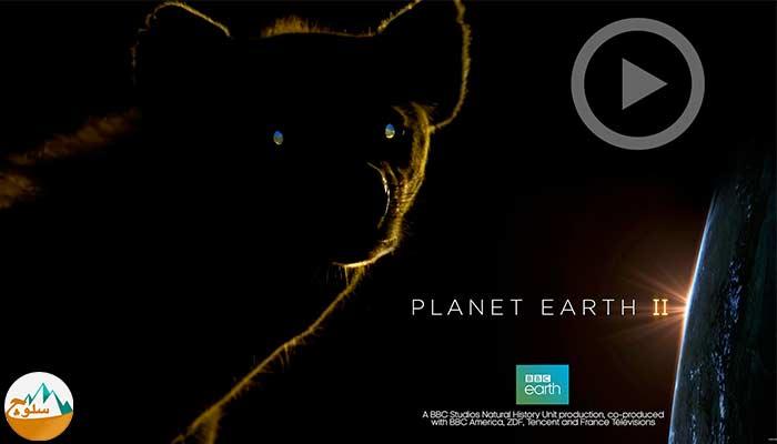 قسمت اول مستند سیاره زمین2 +دوبله فارسی