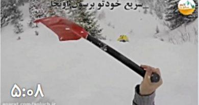نجات معجزه آسا از مرگ حتمی زیر بهمن