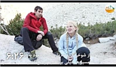 صعود امیلی و الکس به دیواره هالک شگفت انگیز