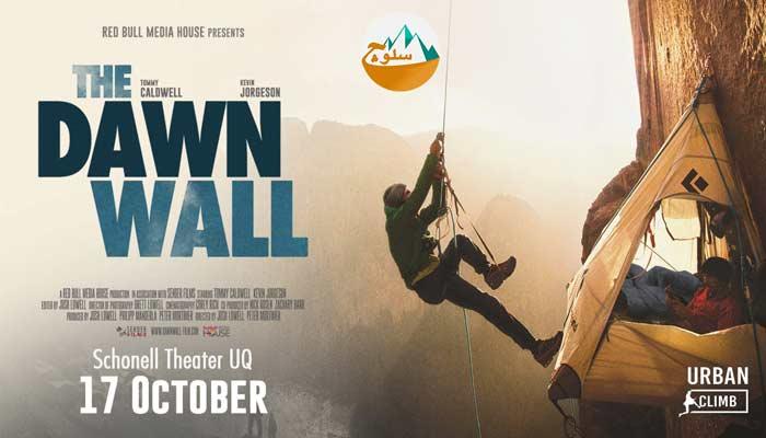 دانلود مستند The Dawn Wall 2017