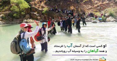 گزارش بازدید تابستانی سلوچی ها از تنگ خرم ناز ( خرانداز )+دانلود ویدیو